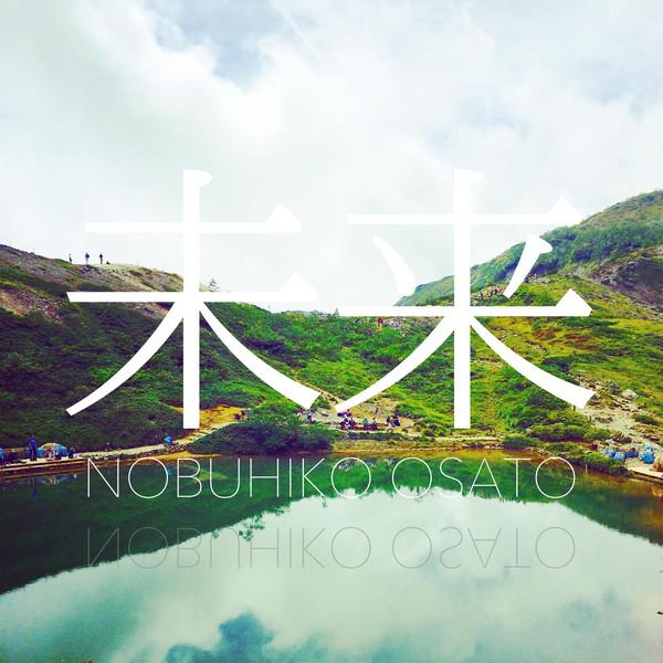 [Album] 大里信彦 – 未来 (2016.06.08/MP3/RAR)