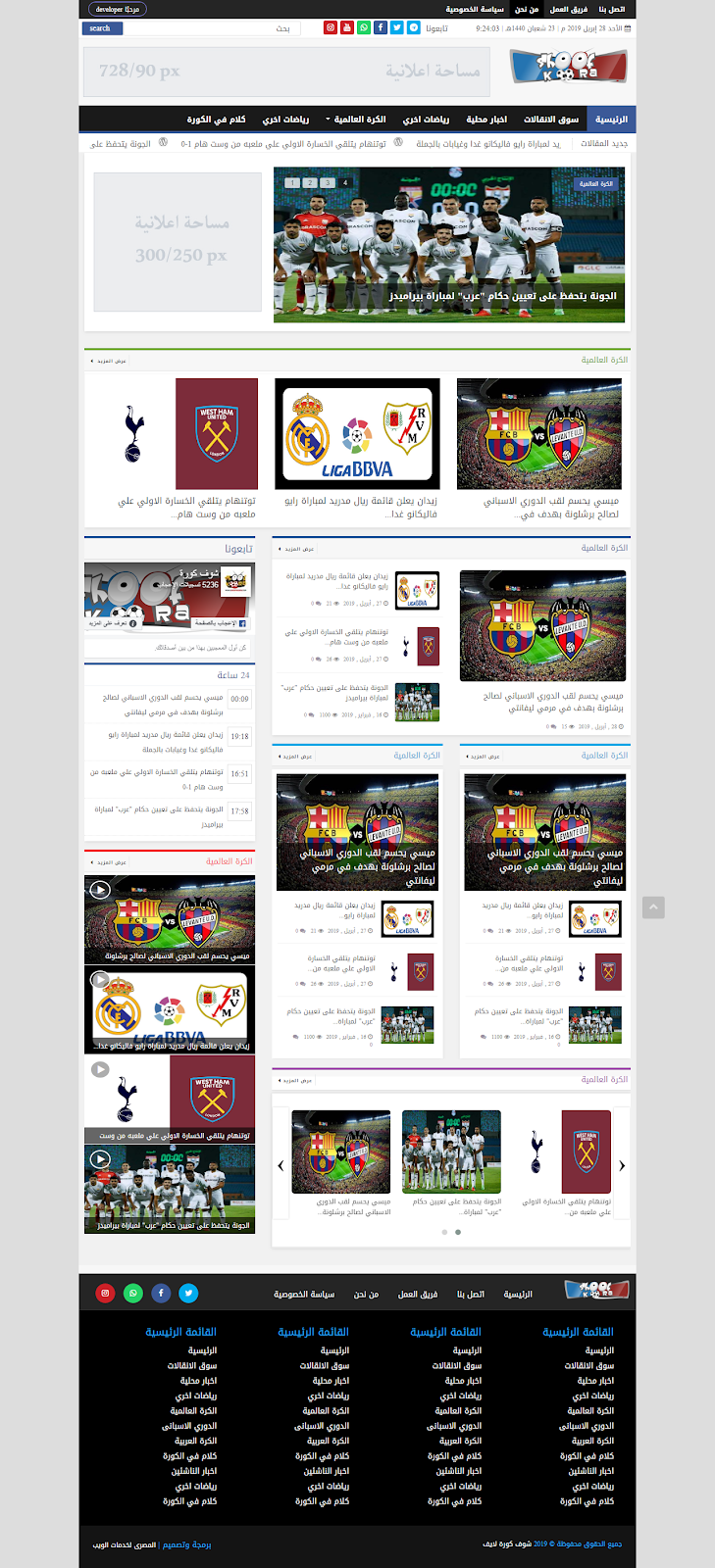 ( sportHE ) قالب ووردبريس رياضى + صفحة خاصة بالبث المباشر
