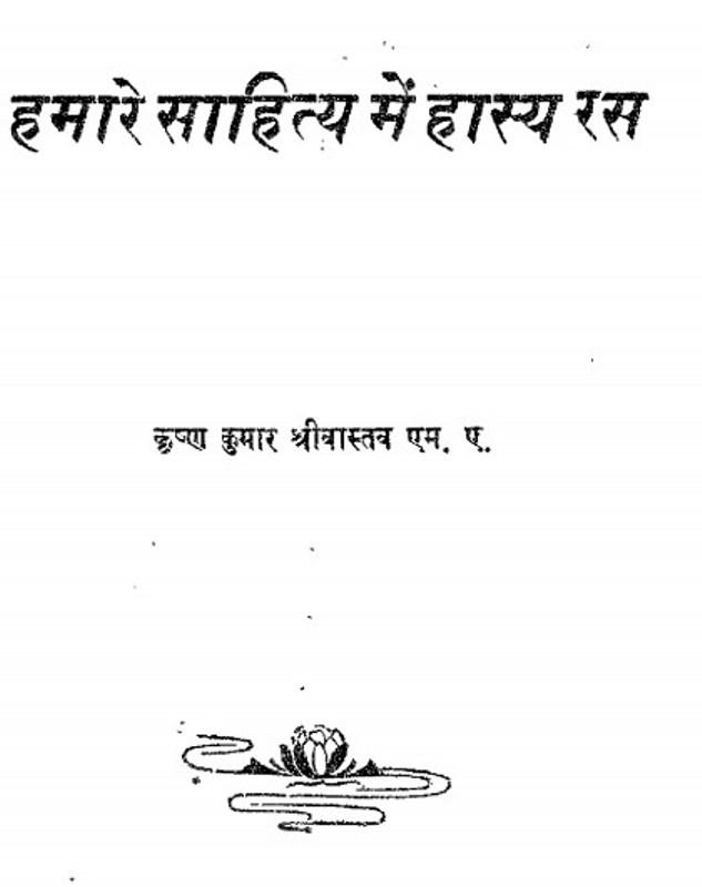 hamare-sahitya-me-hasya-ras-krishna-हमारे-साहित्य-में-हास्य-रस-कृष्ण-कुमार-श्रीवास्तव