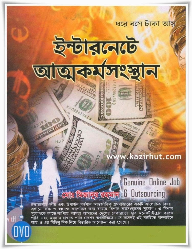 Freelancing Outsouricng Bangla Cover