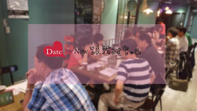 DateMeNow跟我約會吧,戀愛,幸福,約會,愛情,單身,交友,聯誼