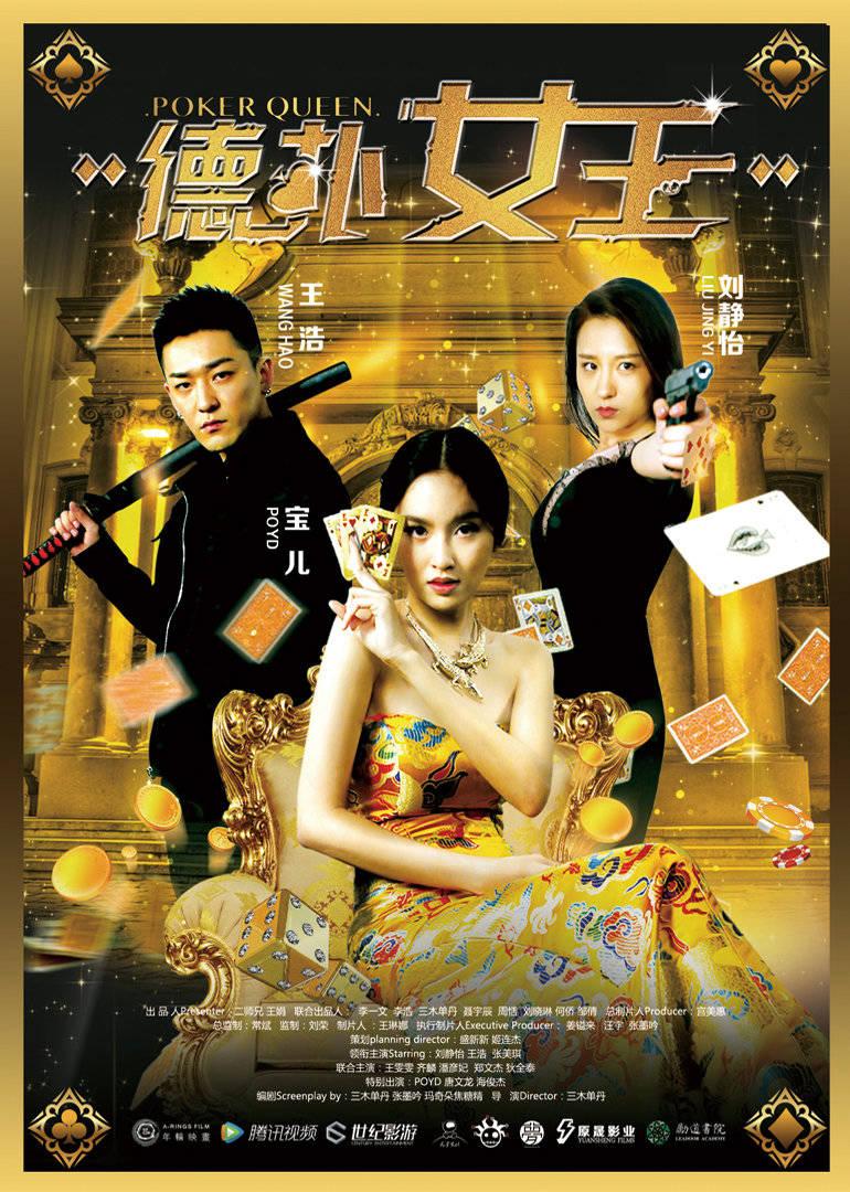 Xem Phim Nữ Hoàng Poker