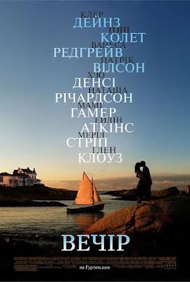 Вечір (2007) - українською онлайн