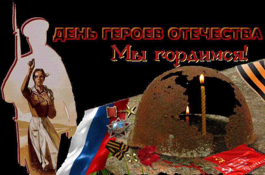 Сценарий на день героев отечества 90