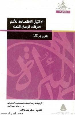 تحميل كتاب الاغتيال الاقتصادي للأمم عربى pdf