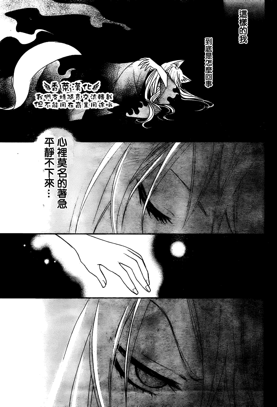 元氣少女緣結神: 091話 - 第29页