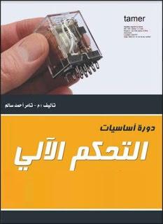 تحميل كتاب أساسيات التحكم الآلي pdf