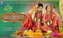 Kalyana Vaibhogame 2016 Telugu Movie Watch Online