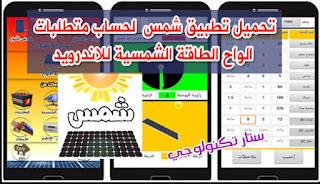 تطبيق شمس Apk