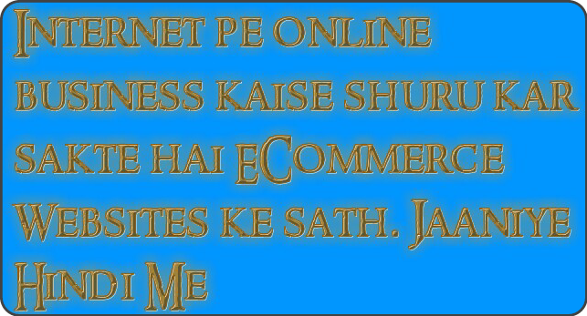 Internet-Pe-Online-Business-Kaise-Shuru-Kar-Sakte-Hai-ECommerce-Websites-Ke-Sath-Jaaniye-Hindi-Me