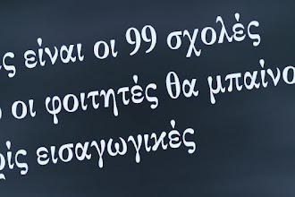 Αυτές είναι οι 99 «πράσινες» σχολές εισαγωγής χωρίς εξετάσεις - Ποιά τμήματα της Καστοριάς είναι «πράσινα»