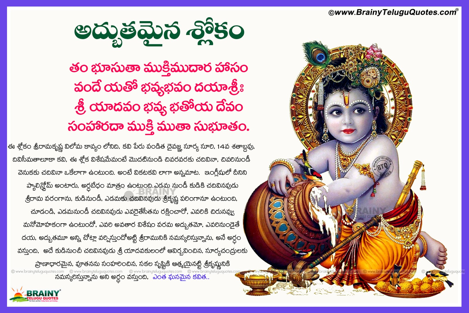 Lord Krishna Quotes Beautiful Poem About Lord Krishna In Telugu With Meaning