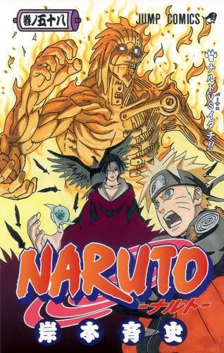 O Caldeirão Furado: Naruto Capa do Volume 58