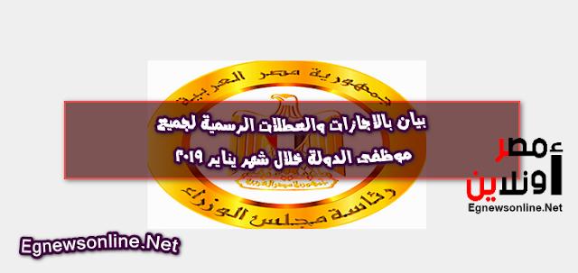 مجلس الوزراء : قرر اعتبار يوم الخميس 24 يناير إجازة رسمية بمناسبة عيد ثورة 25 يناير وعيد الشرطة