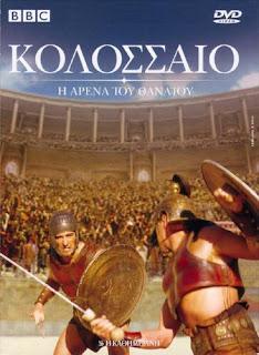 Κολοσσαιο: Η Αρενα του Θανατου | Δείτε το Ντοκιμαντέρ BBC online με ελληνικους υπότιτλους