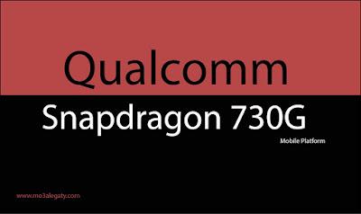 مواصفات معالج كوالكوم سناب دراجون 730 جي | Snapdragon730G