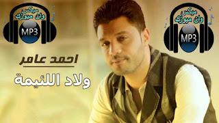 احمد عامر - ولاد اللئيمة - ابن الاكابر - MP3 2019