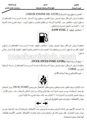 تحميل كتاب نظام دوائر الإنذار والتحذير في السيارة PDF