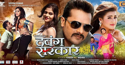 Dabang Sarkar Bhojpuri Movie Star Casts, Wallpapers, Trailer, Songs & Videos