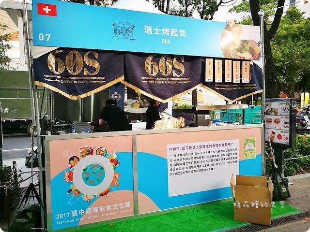 30 - 2017爵士音樂節週邊美食攤位大公開,文內有完整節目單、交通資訊
