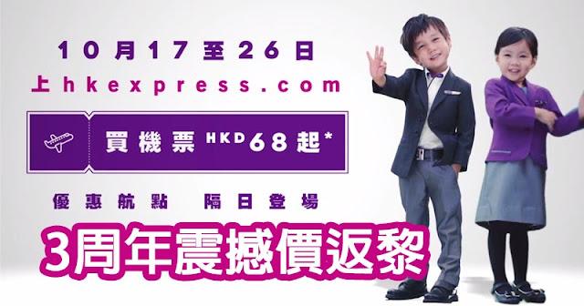 預告!3週年必搶!HKExpress【3週年】各航點單程HK$68起,10月17日起開賣!