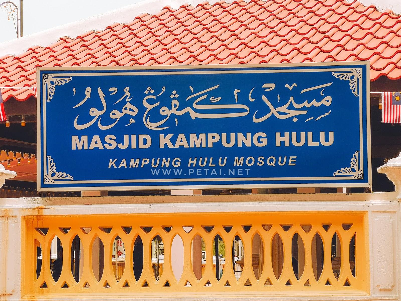 Masjid Kampung Hulu, Melaka - signboard