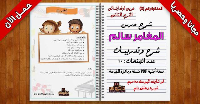 تحميل مذكرة شرح درس المغامر سالم من منهج اللغة العربية للصف الاول الابتدئي الترم الثاني (حصريا)