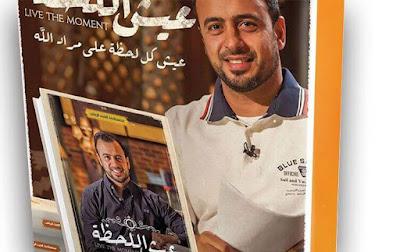 كتاب عيش اللحظة للداعية مصطفى حسنى للتحميل مجانا PDF