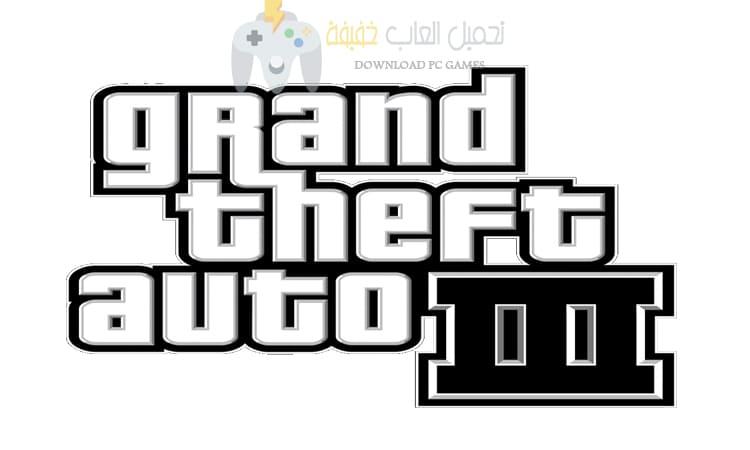 تحميل لعبة جاتا 3 GTA من ميديا فاير برابط مباشر