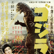 Movie Review: Godzilla (2014) -- Overall Rating 4.5 / 5