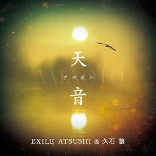 EXILE ATSUSHI & 久石譲 - 天音 歌詞