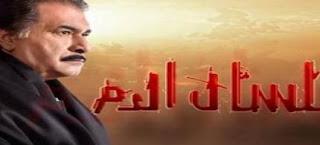 مسلسل سلسال الدم ( الجزء الرابع والاخير ) رمضان 2018 كل التفاصيل