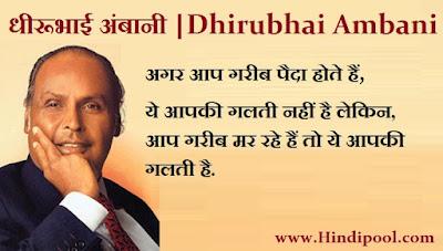 धीरूभाई अंबानी कि सफलता के सूत्र |Dhirubhai Ambani Success Quotes