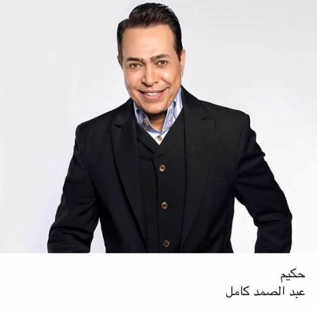 الاسم الحقيقى لـ حكيم هو عبد الصمد كامل
