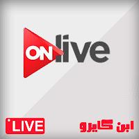 قناة اون لايف بث مباشر