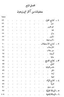 نوابغ الفكر العربي - ابن زيدون - مقتطفات