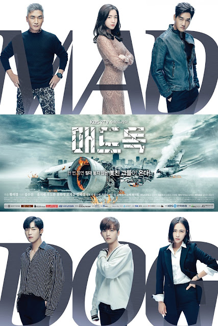 KBS新水木劇《Mad Dog/瘋狗》本週三首播 劉智泰+禹棹奐 演技派群星共同飆戲