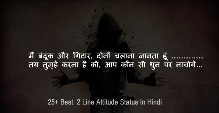 25+ Best Two Line Attitude Status in Hindi 2019 For Boys And