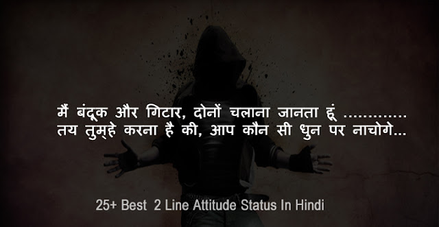 2 line attitude status in hindi, fadu attitude status in hindi, high attitude status in hindi, royal attitude status in hindi, nawabi attitude status in hindi, cool attitude status in hindi, sad attitude status in hindi, break up attitude status in hindi, one line attitude status in hindi, facebook attitude status in hindi, whatsapp status in hindi
