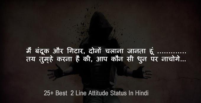 25+ Best  2 Line Attitude Status In Hindi 2019