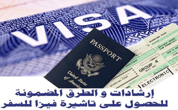 موقع يقدم لك إرشادات و الطرق المضمونة للحصول على تاشيرة فيزا للسفر