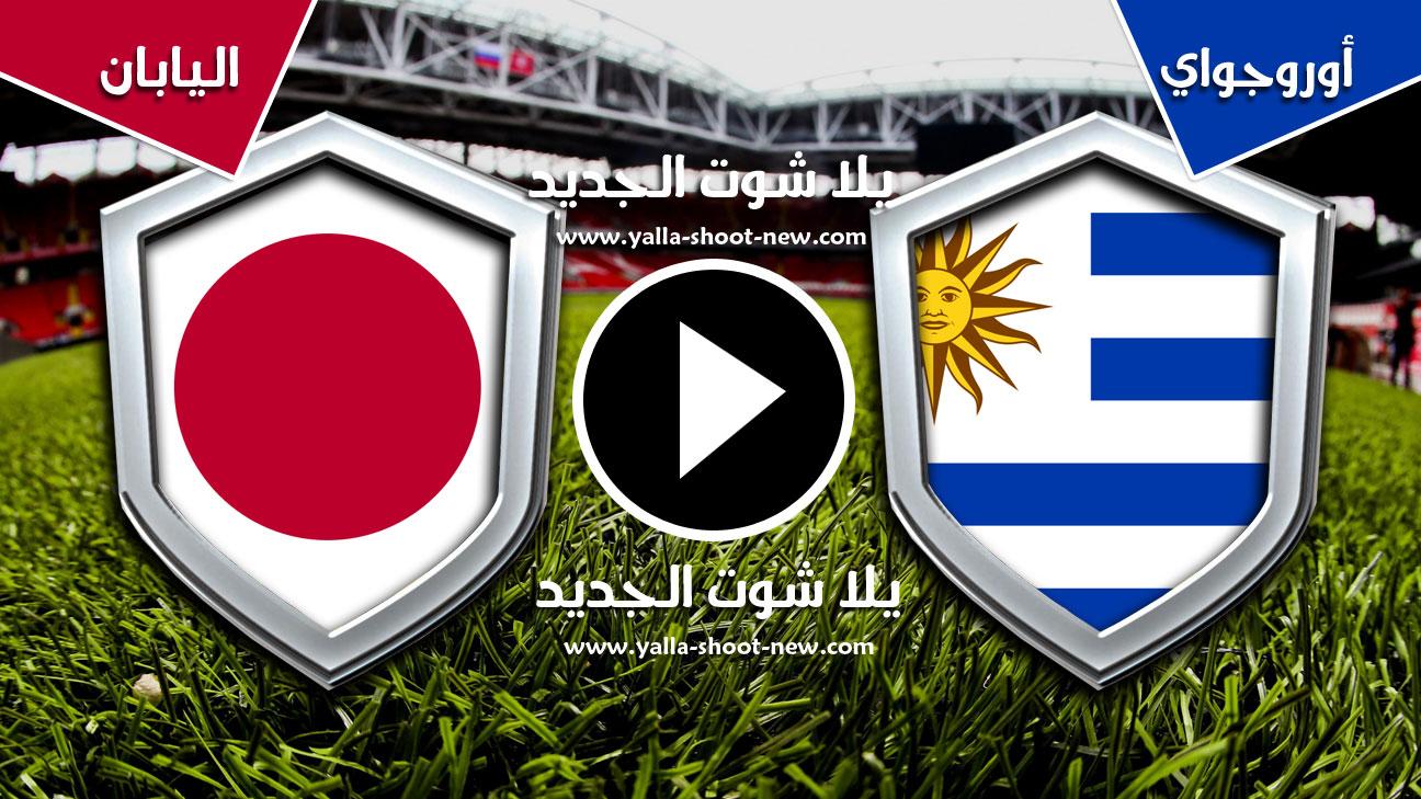 مباراة أوروجواي واليابان