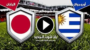 أوروجواي تتصدر المجموعات الثالثه بالتعادل مع اليابان في كوبا أمريكا 2019