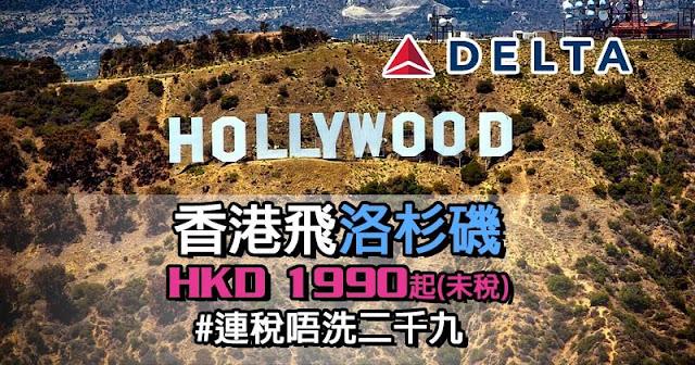 達美航空 激筍價,香港飛洛杉磯 HK$1,990起,12月中前出發