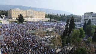 Από την αδιέξοδο στα Μακεδονικά Συλλαλητήρια
