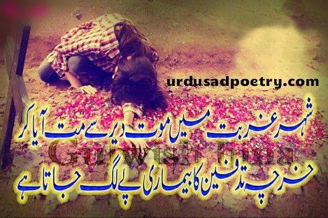 Sheher-e-Gurbat Me