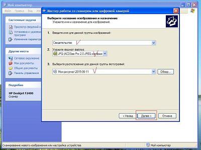 Вписываем название, формат и указываем путь файла