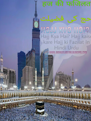 Hahj ki fazilat fazail e hajj hindi urdu