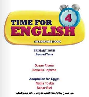 تحميل كتاب اللغة الانجليزية للصف الرابع الابتدائى 2017 الترم الثانى