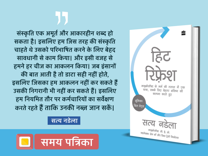 hit refresh hindi translation book